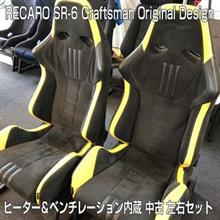 RECARO SR-6 クラフトマンオリジナルデザイン 左右セット(シートヒータ/ベンチレーション機能内蔵)【中古品】
