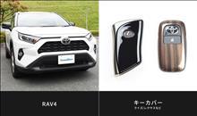 【新商品予約受付開始】トヨタ RAV4外装パネル&キーカバー ライズ/レクサスなど