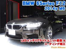 BMW 6シリーズカブリオレ(F12) LEDインテリアライトユニット装着とコーディング施工