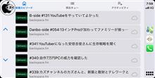 Google、iPhone用Podcastsアプリ「Google Podcasts」が、CarPlayに対応