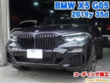 BMW X5(G05) コーディング施工