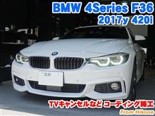BMW 4シリーズグランクーペ(F36) TVキャンセルなどコーディング施工