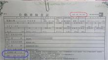 N/継続車検(初回)で初ユーザー車検(持ち込み)