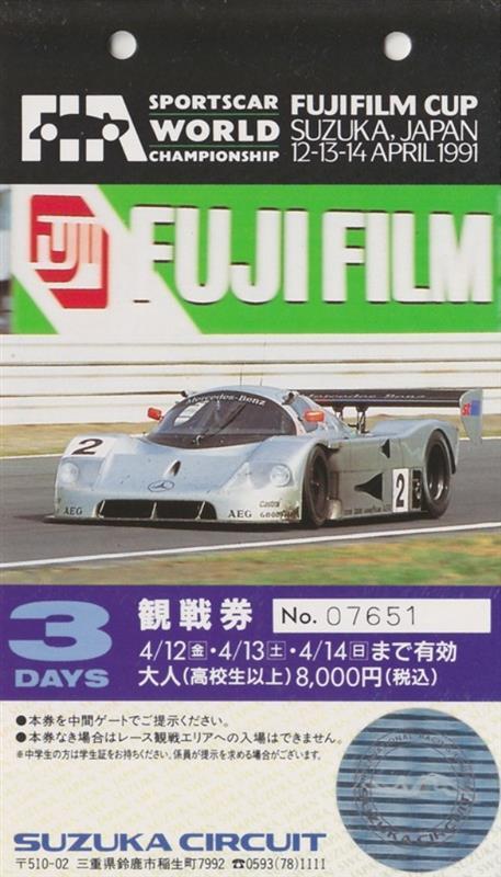 1991SWC鈴鹿」タイプRゆーまのブログ | タイプRゆーま の Enjoy ...