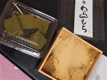 わらび餅 & パン テイクアウト