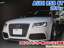 アウディ RS5クーペ(8T) フロントウインカー用LEDバルブ装着