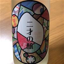今週の晩酌〜二才の醸(青木酒造・茨城県) 三代目 二才の醸 純米吟醸 last season