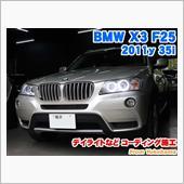 BMW X3(F25) デイ ...