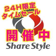 【シェアスタイル】20%OFFでおトク過ぎるタイムセールがただ今開催中!楽天市場店へ急げ!!!