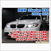 BMW 3シリーズセダン(E ...