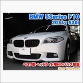 BMW 5シリーズセダン(F ...