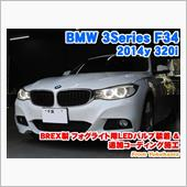 BMW 3シリーズグランツー ...