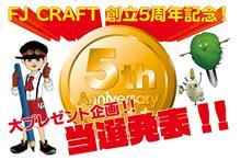 FJ CRAFT 創立5周年記念✨!大プレゼント企画🎁!!当選発表🎯!!