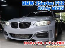 BMW 2シリーズクーペ(F22) EDC(VDC)キャンセルコーディング施工