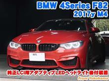 BMW 4シリーズクーペ(F82) 純正LCI用アダプティブLEDヘッドライト後付装着