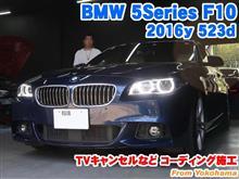 BMW 5シリーズセダン(F10) TVキャンセルなどコーディング施工