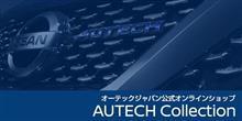 AUTECH Collectionに新商品 ピラーガーニッシュ を追加しました!