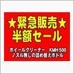 緊急! 半額セール! ホイールクリーナー KMH-500