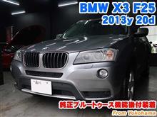 BMW X3(F25) 純正ブルートゥース機能有効化