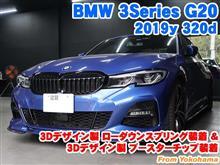 BMW 3シリーズセダン(G20) 3Dデザイン製ローダウンスプリング装着&3Dデザイン製ブースターチップ装着