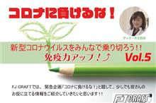 ⭐特別企画⭐コロナに負けるな! 免疫力アップップー⤴コラム🎵 Vol.5