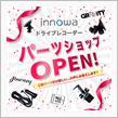 innowaドライブレコーダーのパーツショップをオープンしました!