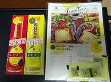 レモスコを通販しちゃった(^^)v    #瀬戸内レモン農園 #レモスコ #レモスコRED #瀬戸内ブランド #ヤマトフーズ
