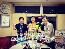 ミヤラジ「栃木モータースポーツチャンネル」5/26放送分