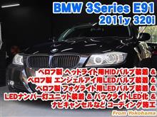 BMW 3シリーズツーリング(E91) ヘッドライト用HIDバルブ装着&エンジェルアイ/フォグライト用LEDバルブ装着&LEDナンバー灯ユニット装着&バックライトLED化とコーディング施工