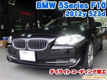 BMW 5シリーズセダン(F10) デイライトコーディング施工
