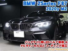 BMW 2シリーズクーペ(F87) バックライト用LEDバルブ装着とコーディング施工