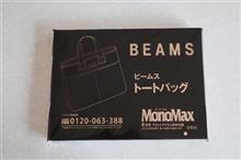 05/30 BEAMS トートバッグ━━━━━━(゚∀゚)━━━━━━!!!!!!!