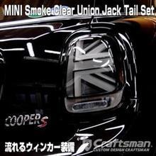セール!MINI F56系ユニオンジャックテール シーケンシャルウィンカー内蔵