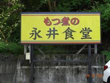 永井食堂(渋川市)