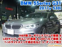 BMW 5シリーズツーリング(G31) H&R製ローダウンスプリング装着&LEDナンバー灯ユニット装着&LEDバルブ装着とコーディング施工
