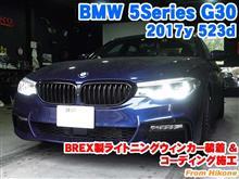 BMW 5シリーズセダン(G30) BREX製ライトニングウインカー装着とコーディング施工
