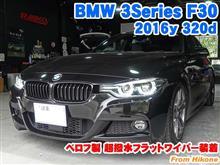BMW 3シリーズセダン(F30) ベロフ製超撥水フラットワイパー装着