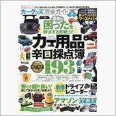雑誌掲載情報【カーグッズ完全 ...