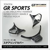 トヨタ GRシリーズ用ドライ ...