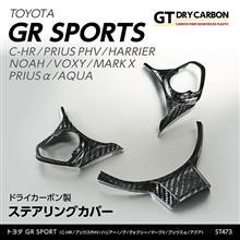 トヨタ GRシリーズ用ドライカーボン製ステアリングカバー販売!