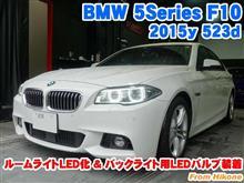 BMW 5シリーズセダン(F10) ルームライトLED化&バックライト用LEDバルブ装着