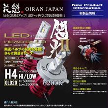 トラック用専門ブランドの「花魁JAPAN」から「LEDヘッド閃光Ⅱ」をリリース