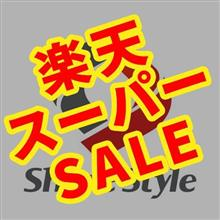 【シェアスタイル】最大半額!さらにクーポン&ポイントUPで超オトク!!楽天スーパーSALE 6月4日から開催~~~♪