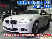 BMW 5シリーズツーリング(F11) グレアフリーハイビームアシストコーディング施工