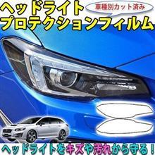 レヴォーグ用 ヘッドライトプロテクションフィルム発売!