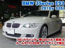 BMW 3シリーズカブリオレ(E93) フロントウインカー用LEDバルブ装着&ルームライトLED化とコーディング施工