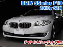 BMW 5シリーズセダン(F10) デイライトなどコーディング施工