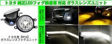 ガラスレンズフォグランプ【H16】動画が増えました!!