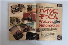 06/04 バイクにぞっこん━━━━━(゚∀゚)━━━━━━!!!!!!!