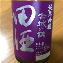 今週の晩酌〜田酒(西田酒造店・青森県) 純米吟醸 古城の錦 田酒